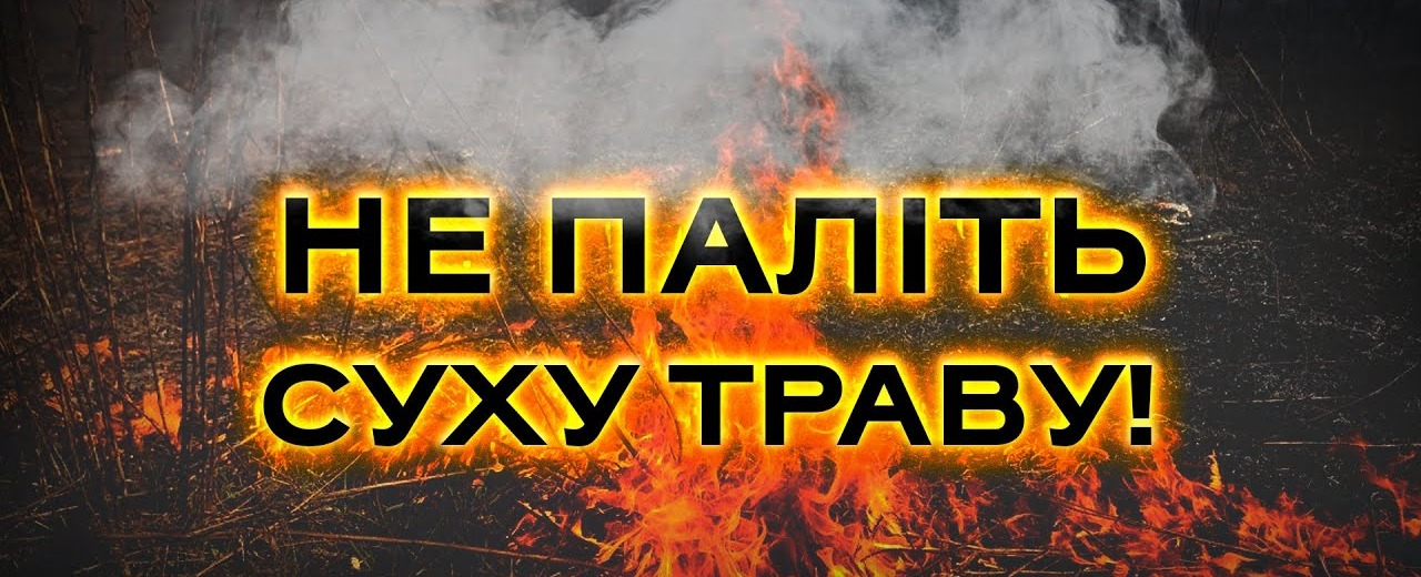 Не спалюйте суху траву | Новини | Софіївська селищна територіальна громада