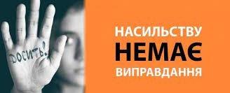 Що таке домашнє насильство?   Новини   Софіївська селищна територіальна  громада