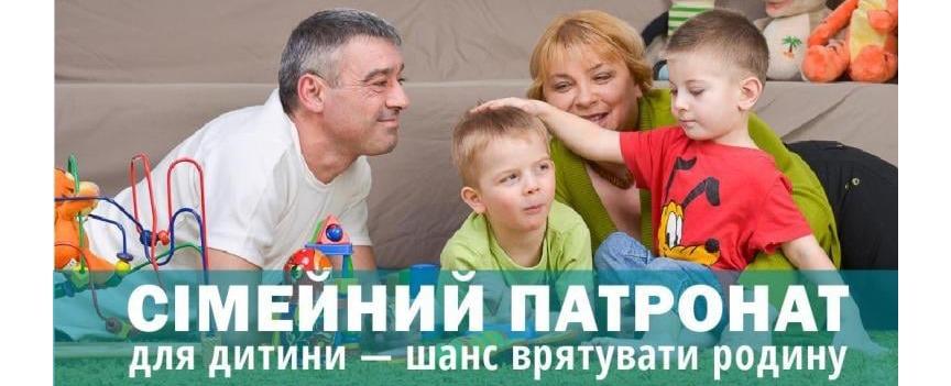 Патронат над дитиною | Новини | Софіївська селищна територіальна громада